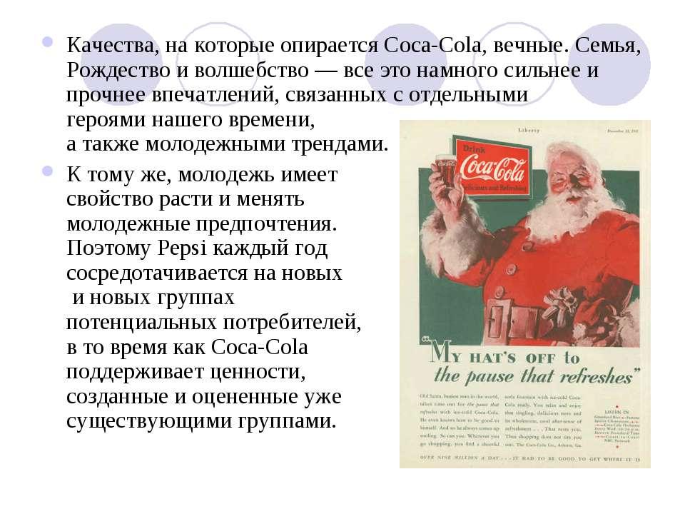Качества, на которые опирается Coca-Cola, вечные. Семья, Рождество и волшебст...