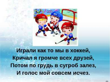 Играли как то мы в хоккей, Кричал я громче всех друзей, Потом по грудь в сугр...