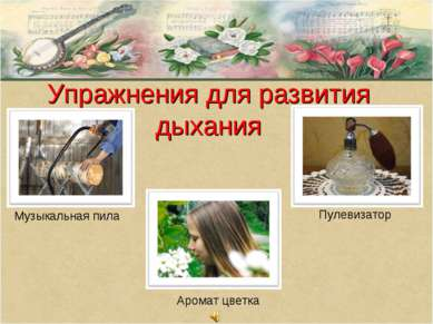 Пулевизатор Музыкальная пила Аромат цветка Упражнения для развития дыхания