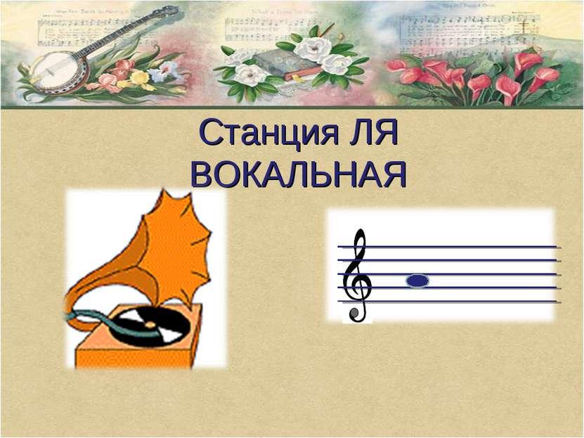 Станция ЛЯ ВОКАЛЬНАЯ