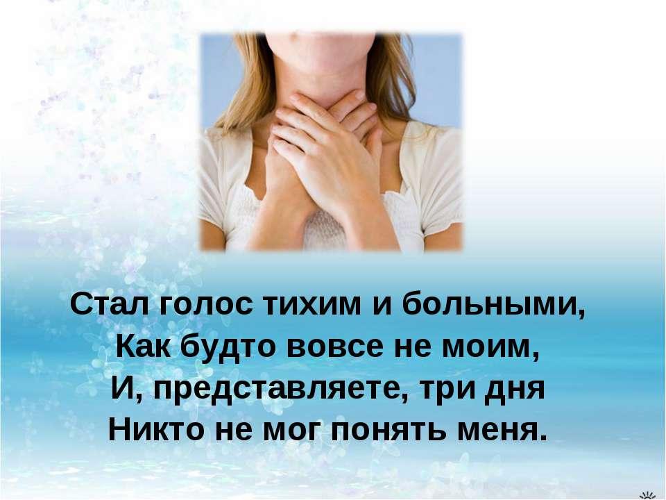 Стал голос тихим и больными, Как будто вовсе не моим, И, представляете, три д...