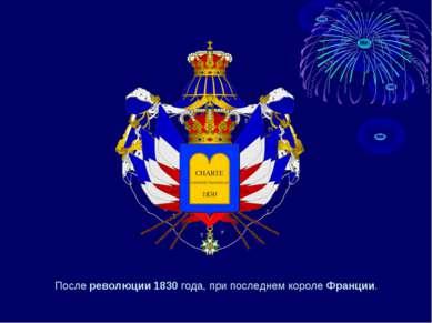 После революции 1830 года, при последнем короле Франции.