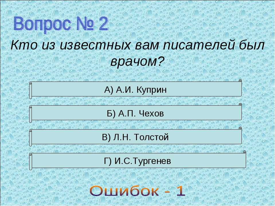 А) А.И. Куприн Б) А.П. Чехов В) Л.Н. Толстой Г) И.С.Тургенев Кто из известных...
