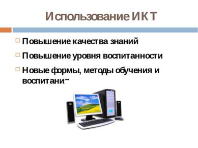 Использование ИКТ Повышение качества знаний Повышение уровня воспитанности Но...