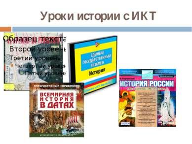 Уроки истории с ИКТ