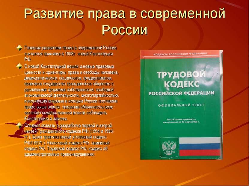 Развитие права в современной России Главным развитием права в современной Рос...