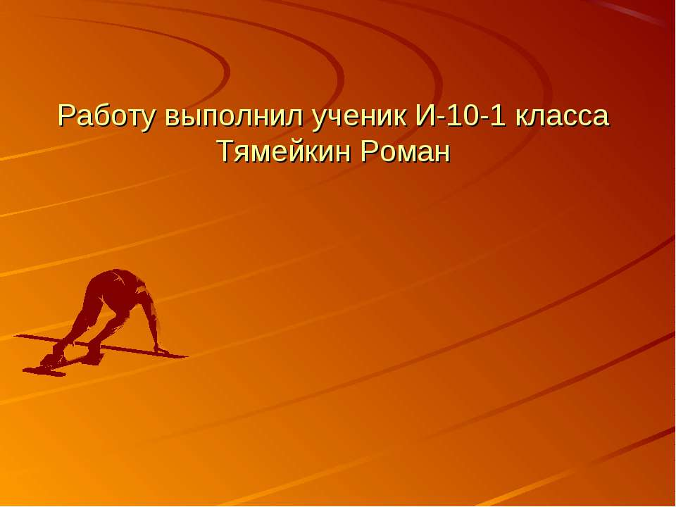 Работу выполнил ученик И-10-1 класса Тямейкин Роман
