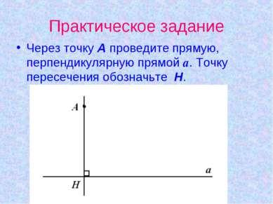 Практическое задание Через точку А проведите прямую, перпендикулярную прямой ...