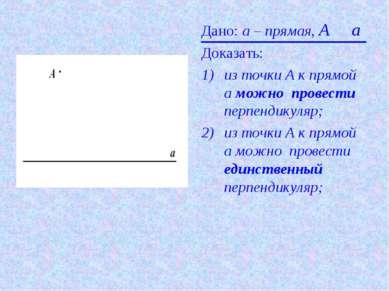 Дано: а – прямая, A О a Доказать: из точки А к прямой а можно провести перпен...