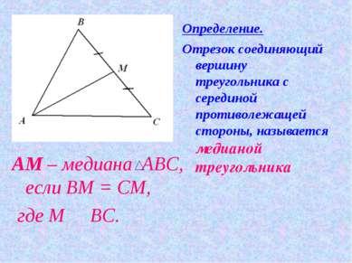 АМ – медиана АВС, если ВМ = СМ, где М О ВС. Определение. Отрезок соединяющий ...