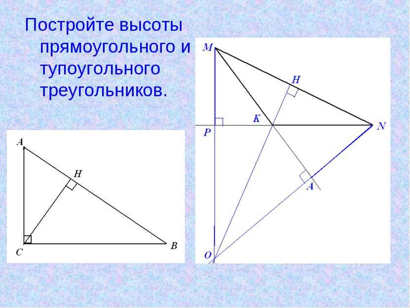 Постройте высоты прямоугольного и тупоугольного треугольников.