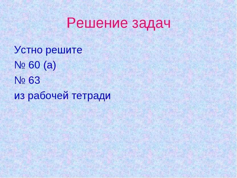 Решение задач Устно решите № 60 (а) № 63 из рабочей тетради