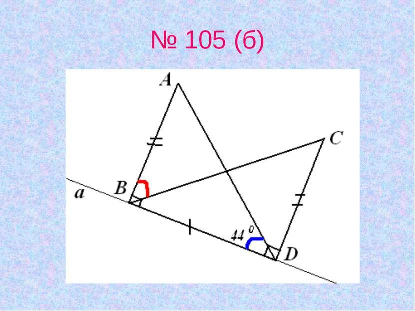 № 105 (б)