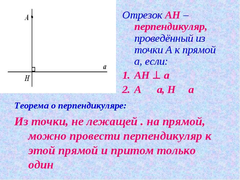 Теорема о перпендикуляре: Из точки, не лежащей . на прямой, можно провести пе...