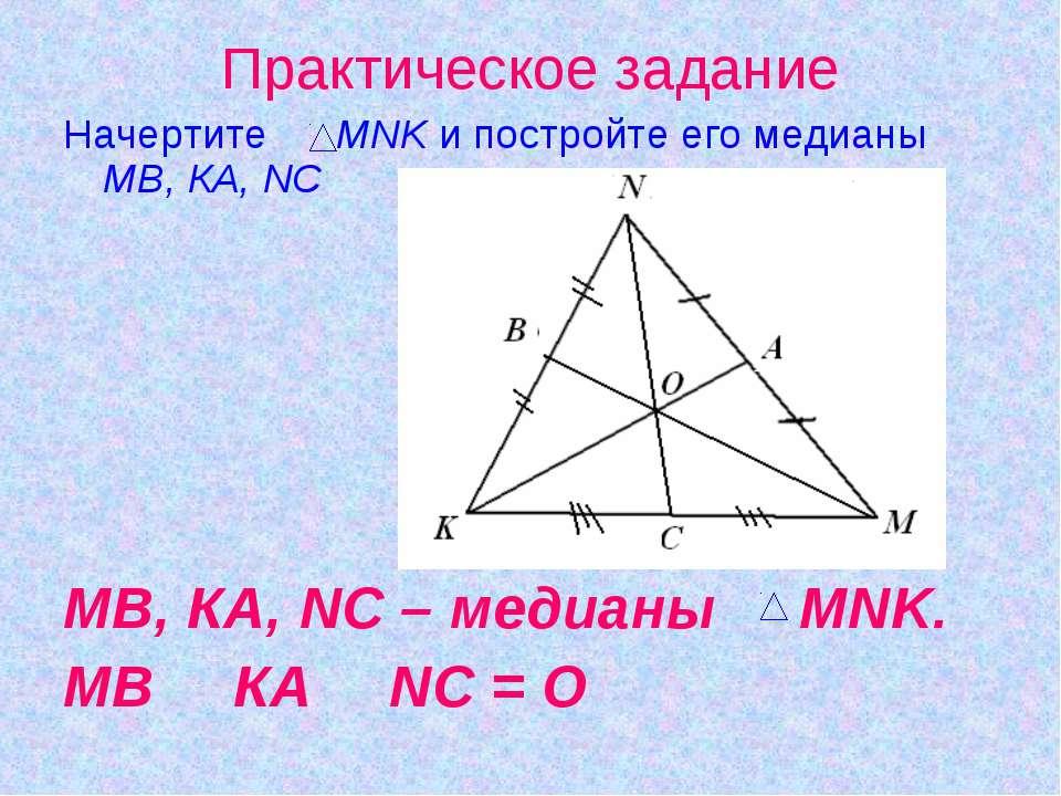 Практическое задание Начертите MNK и постройте его медианы МВ, КА, NС МВ, КА,...