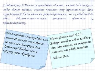 С давних пор в России существовал обычай: желая видеть кого-либо своим гостем...