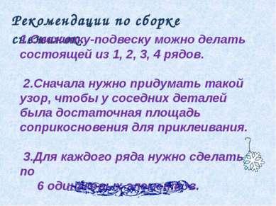 Рекомендации по сборке снежинок. 1.Снежинку-подвеску можно делать состоящей и...