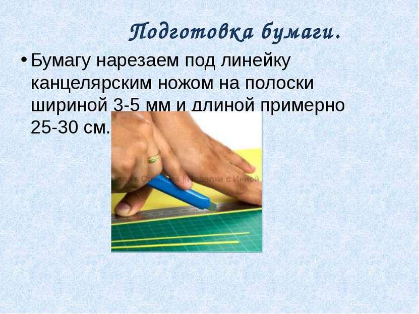 Подготовка бумаги. Бумагу нарезаем под линейку канцелярским ножом на полоски ...