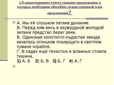 4.В каком варианте ответа указаны предложения, в которых необходимо обособить...