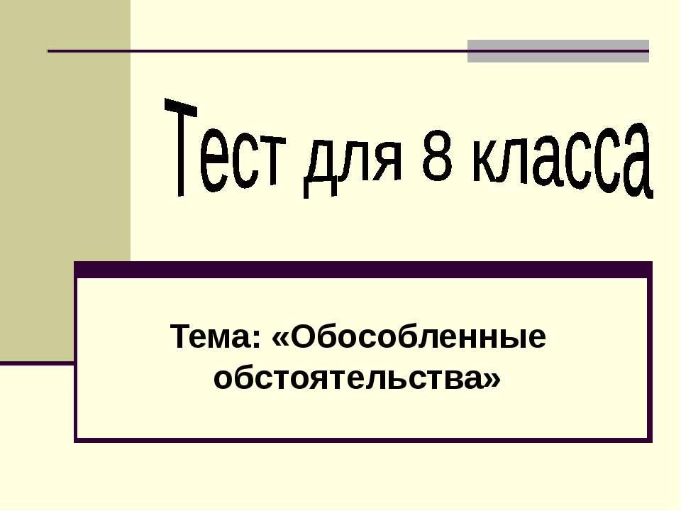 Тема: «Обособленные обстоятельства»