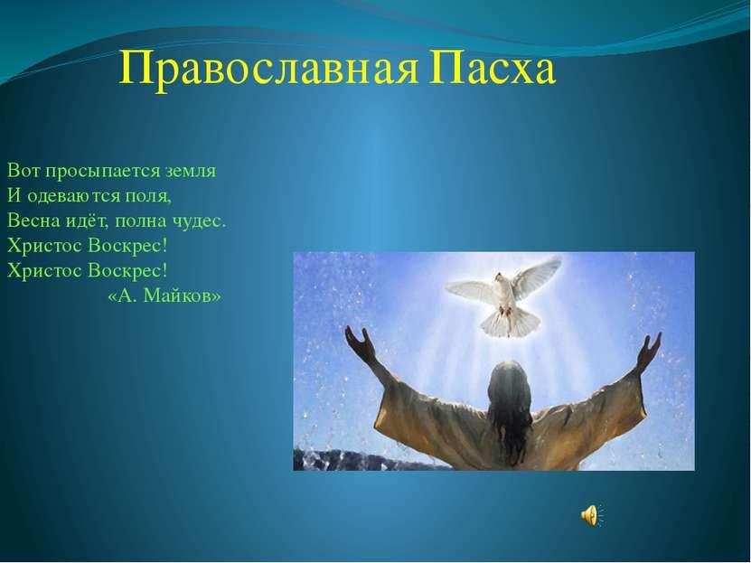 Православная Пасха Вот просыпается земля И одеваются поля, Весна идёт, полна ...