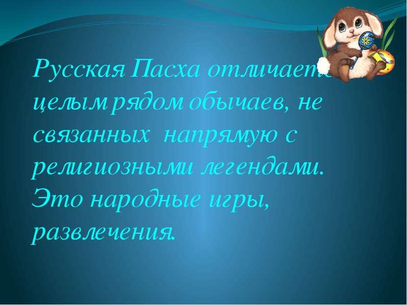Русская Пасха отличается целым рядом обычаев, не связанных напрямую с религио...