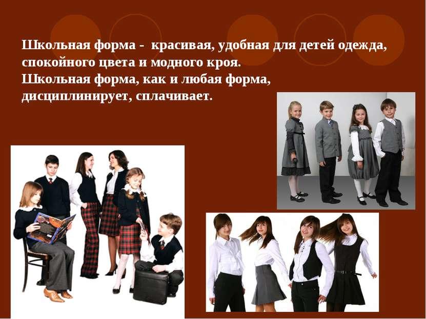 Школьная форма - красивая, удобная для детей одежда, спокойного цвета и модно...