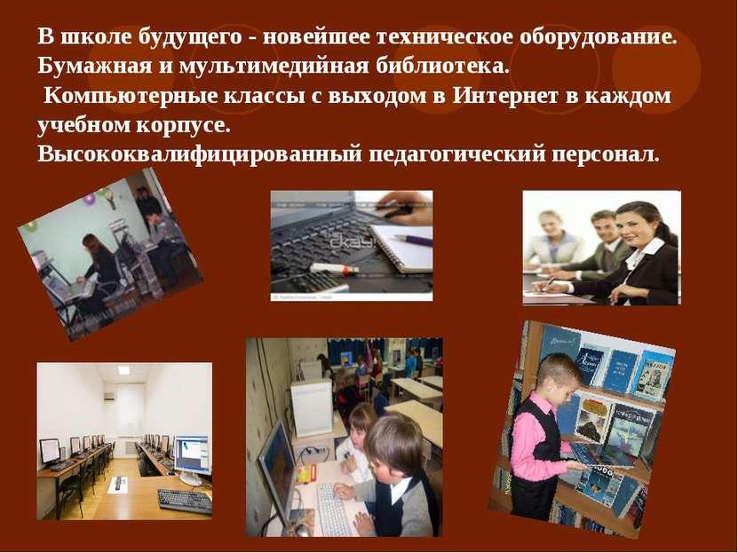 В школе будущего - новейшее техническое оборудование. Бумажная и мультимедийн...