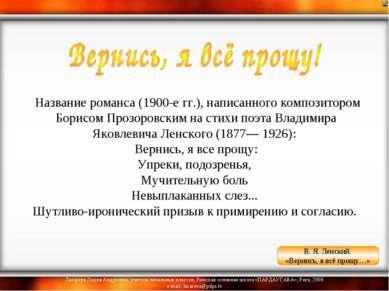 Название романса (1900-е гг.), написанного композитором Борисом Прозоровским...
