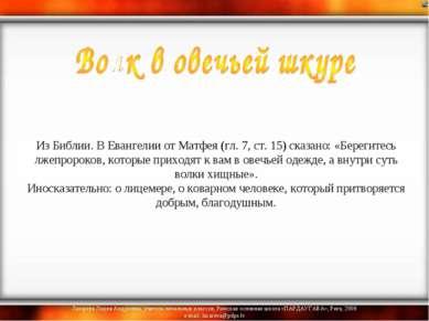 Из Библии. В Евангелии от Матфея (гл. 7, ст. 15) сказано: «Берегитесь лжепр...