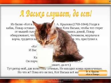 Из басни «Кот и Повар» (1812) И. А. Крылова (1769-1844).Уходя в кабак, Повар...
