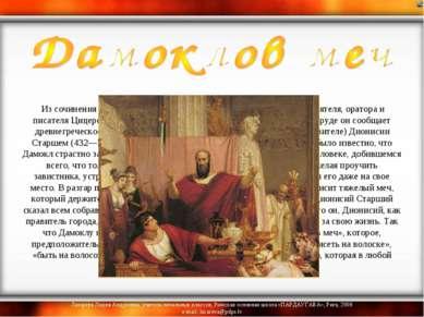 Из сочинения «Тускуланские беседы» римского государственного деятеля, оратор...