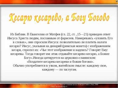 Из Библии. В Евангелии от Матфея (гл. 22, ст. ,15—21) приведен ответ Иисуса ...