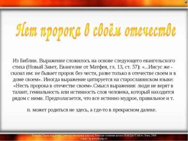 Из Библии. Выражение сложилось на основе следующего евангельского стиха (Нов...