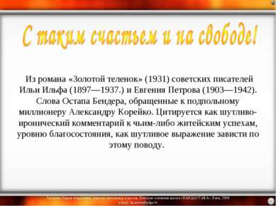 Из романа «Золотой теленок» (1931) советских писателей Ильи Ильфа (1897—1937...