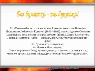 Из «Песенки бюрократа», написанной советским поэтом Василием Ивановичем Лебе...