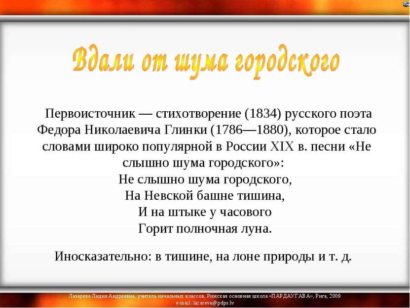 Первоисточник — стихотворение (1834) русского поэта Федора Николаевича Глинк...