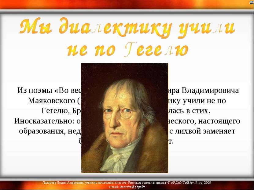 Из поэмы «Во весь голос» (1930) Владимира Владимировича Маяковского (1893-19...