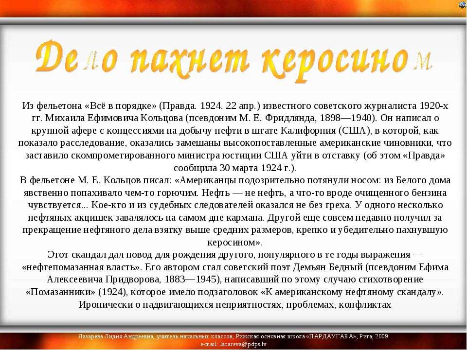 Из фельетона «Всё в порядке» (Правда. 1924. 22 апр.) известного советского ...