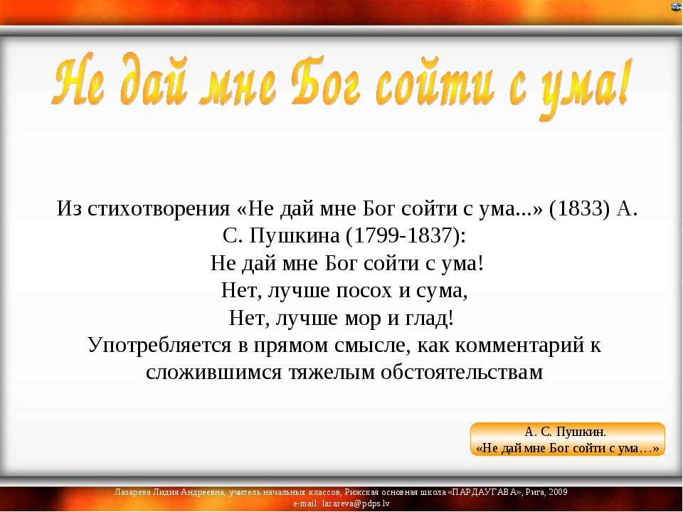 Из стихотворения «Не дай мне Бог сойти с ума...» (1833) А. С. Пушкина (1799-...