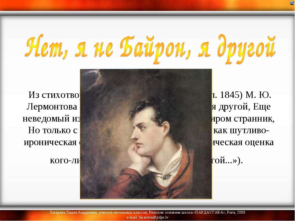 Из стихотворения без названия (1832, опубл. 1845) М. Ю. Лермонтова (1814-184...