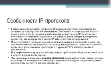 Особенности IP-протокола Главными особенностями протокола IP является отсутст...