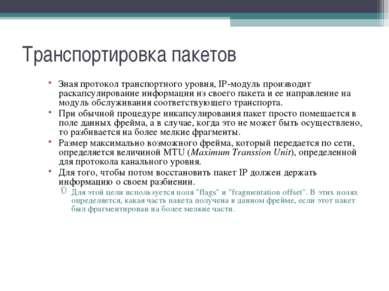 Транспортировка пакетов Зная протокол транспортного уровня, IP-модуль произво...