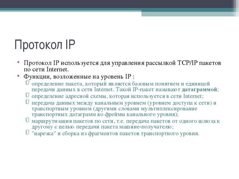 Протокол IP Протокол IP используется для управления рассылкой TCP/IP пакетов ...