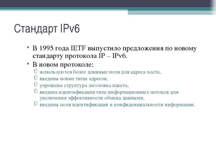 Стандарт IPv6 В 1995 года IETF выпустило предложения по новому стандарту прот...