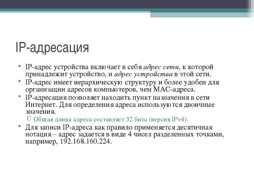 IP-адресация IP-адрес устройства включает в себя адрес сети, к которой принад...