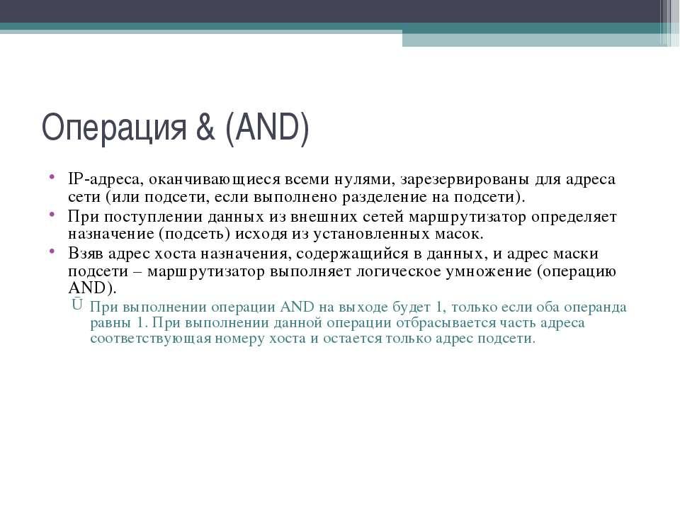 Операция & (AND) IP-адреса, оканчивающиеся всеми нулями, зарезервированы для ...