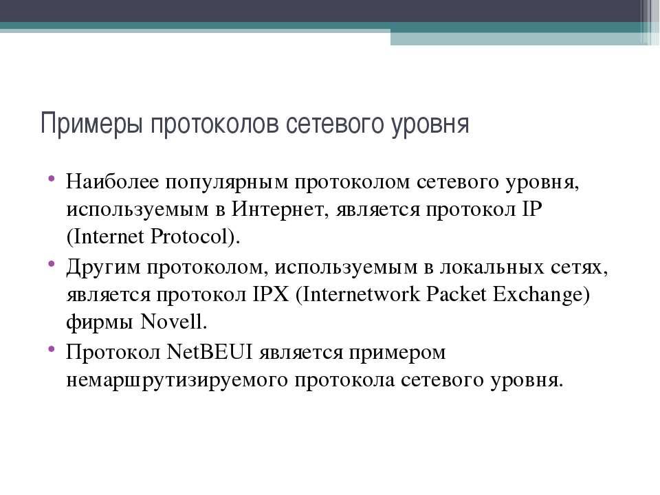 Примеры протоколов сетевого уровня Наиболее популярным протоколом сетевого ур...