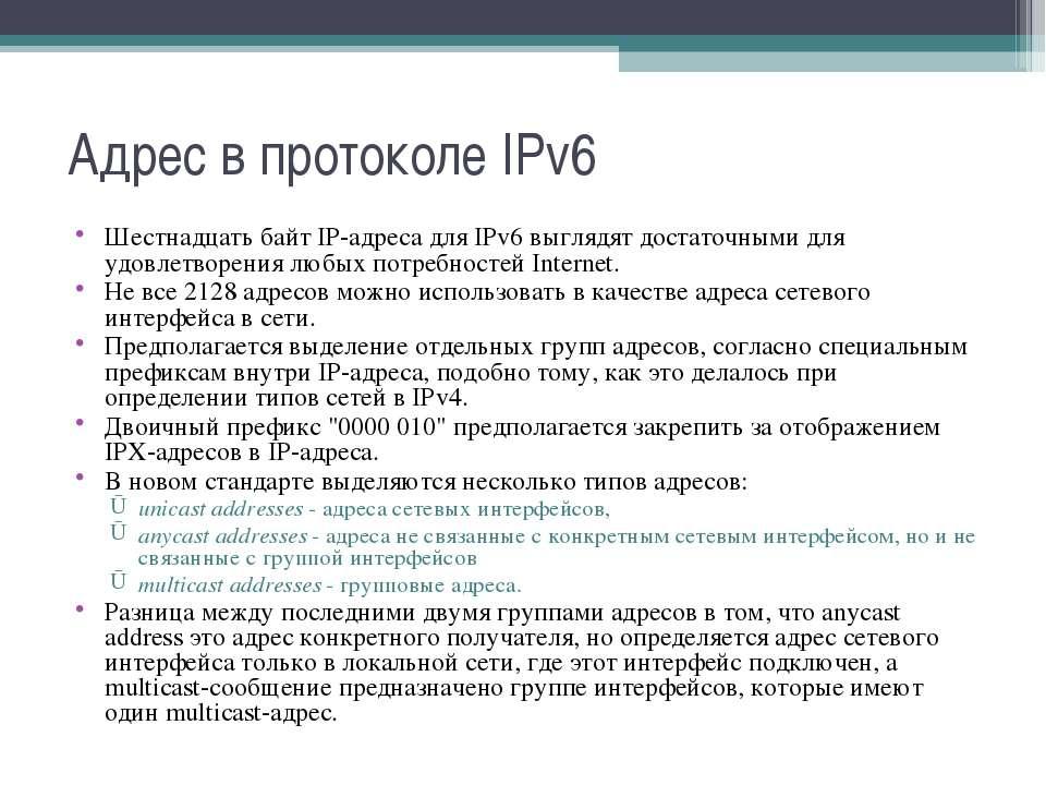 Адрес в протоколе IPv6 Шестнадцать байт IP-адреса для IPv6 выглядят достаточн...