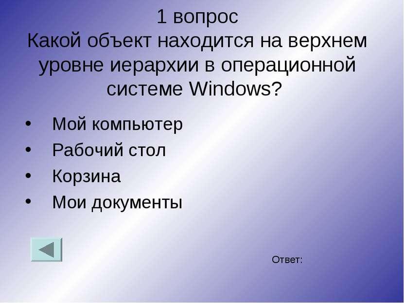 1 вопрос Какой объект находится на верхнем уровне иерархии в операционной сис...